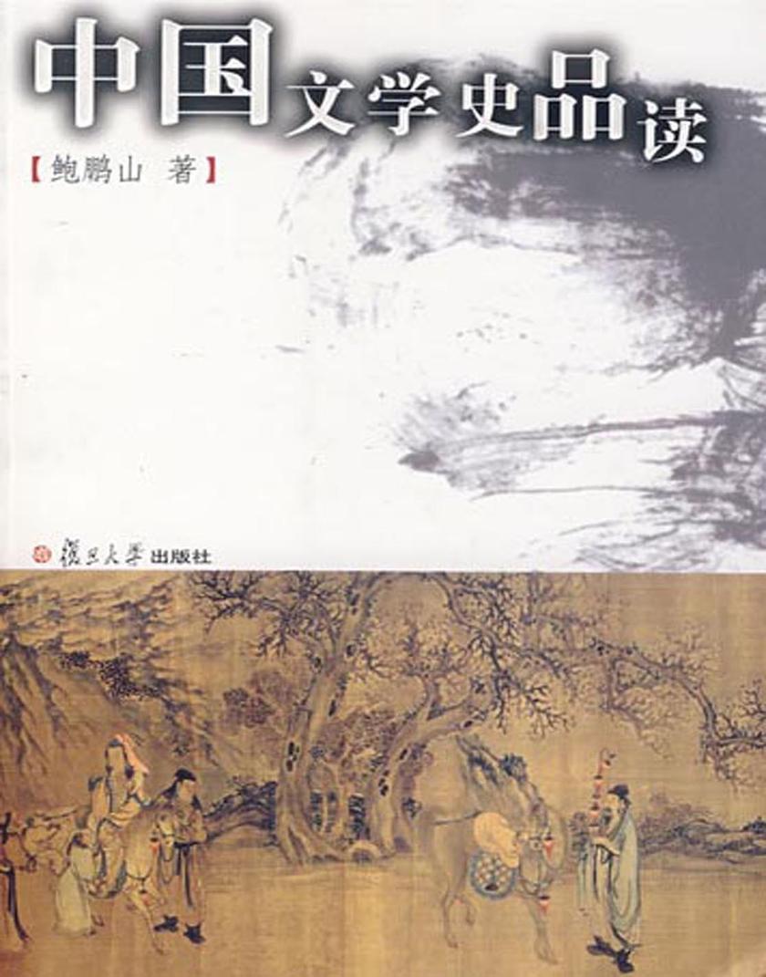 中国文学史品读