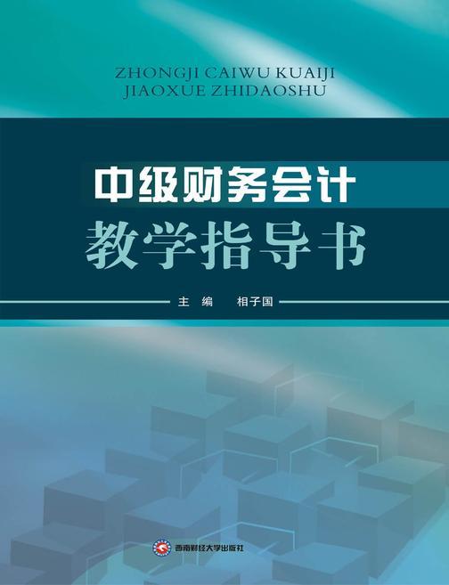 中级财务会计教学指导书