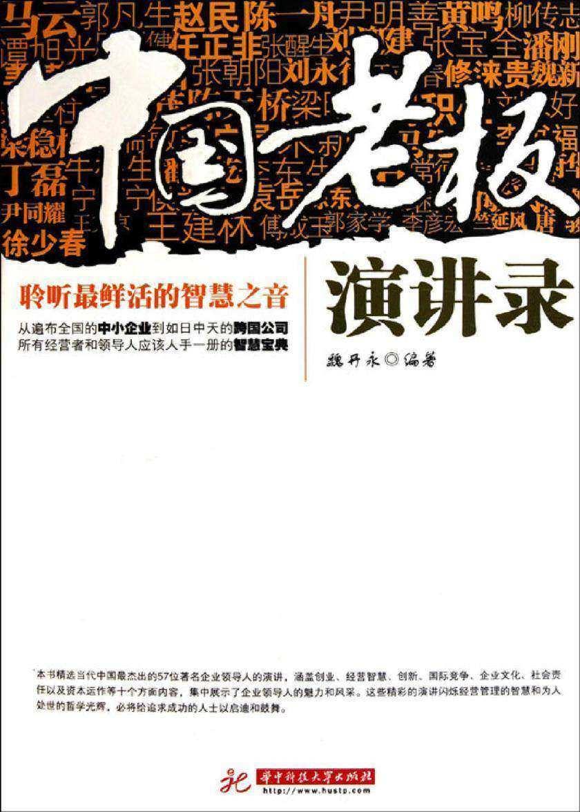 中国老板演讲录