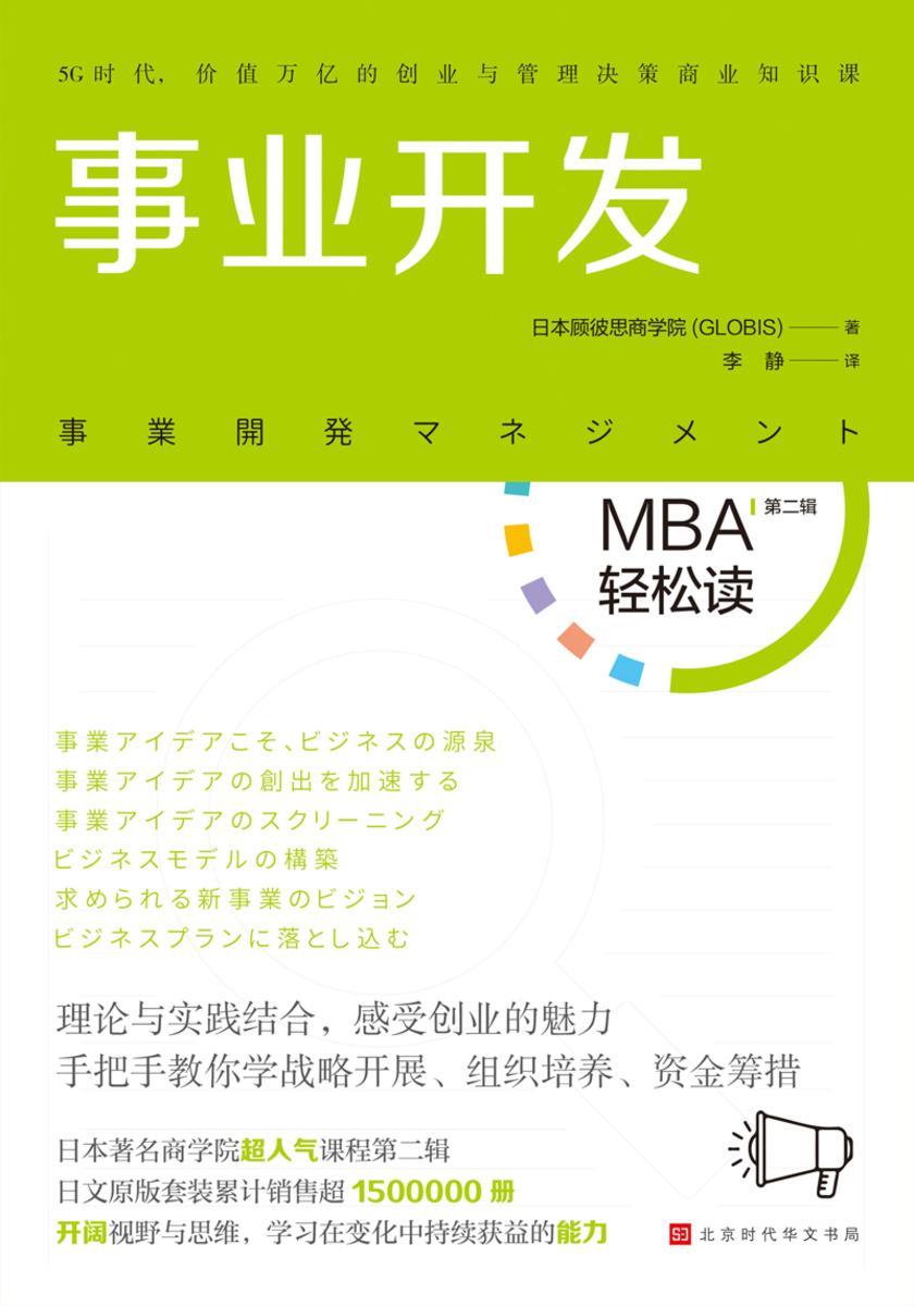 事业开发(MBA轻松读)