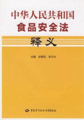 中华人民共和国食品安全法释义(试读本)