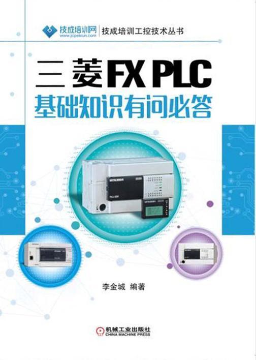 三菱FX PLC基础知识有问必答