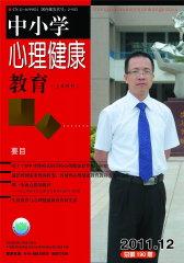 中小学心理健康教育 月刊 2011年12期(电子杂志)(仅适用PC阅读)