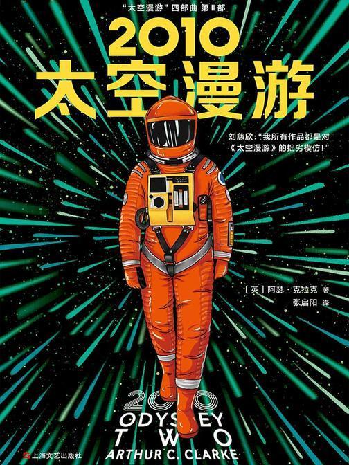 2010:太空漫游