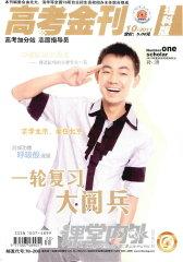 高考金刊·理科版 月刊 2011年10期(电子杂志)(仅适用PC阅读)