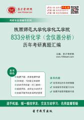 陕西师范大学化学化工学院833分析化学(含仪器分析)历年考研真题汇编