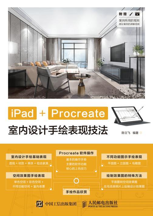 iPad+Procreate室内设计手绘表现技法