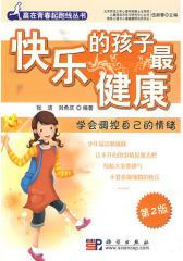 快乐的孩子 健康:学会调控自己的情绪(试读本)