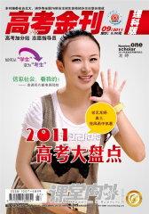 高考金刊·理科版 月刊 2011年09期(电子杂志)(仅适用PC阅读)