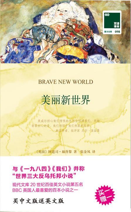 美丽新世界(双语译林买中文版送英文版原著)