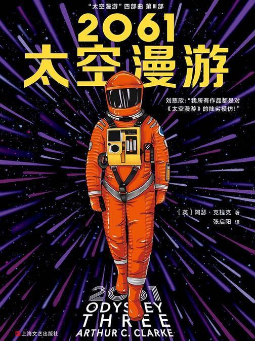 2061:太空漫游
