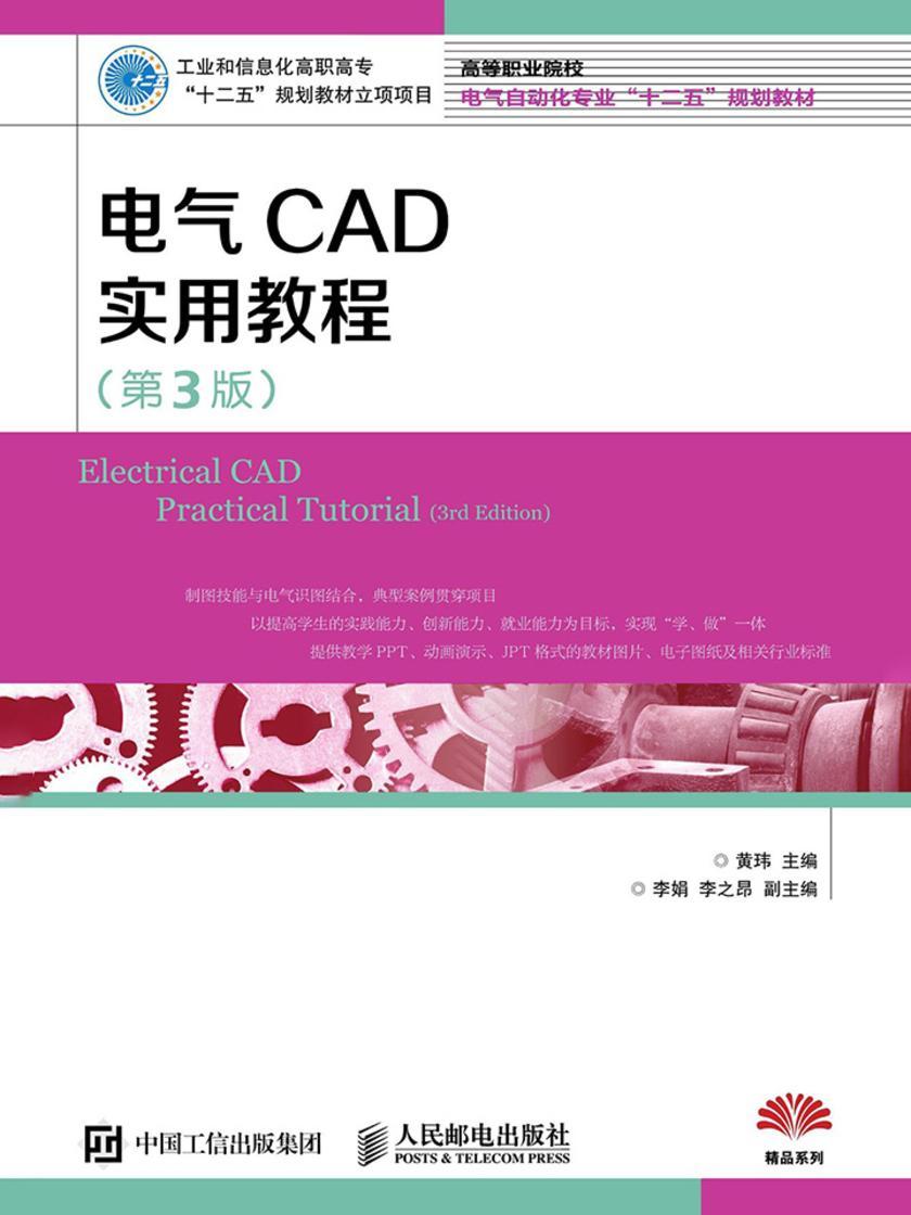 电气CAD实用教程(第3版)