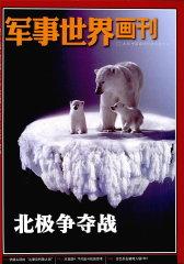 军事世界画刊 月刊 2011年10期(电子杂志)(仅适用PC阅读)