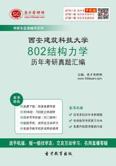 西安建筑科技大学802结构力学历年考研真题汇编