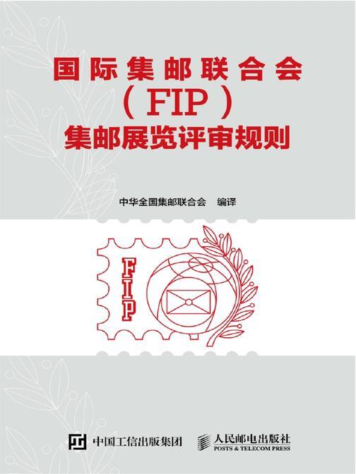 国际集邮联合会(FIP)集邮展览评审规则