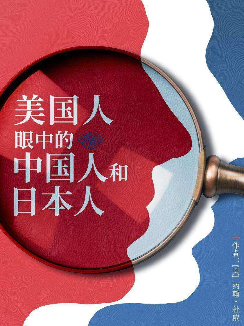 美国人眼中的中国人和日本人(一百年前的时代见证)