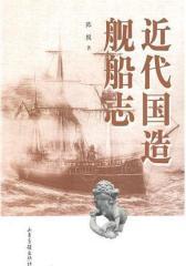 近代国造舰船志(试读本)