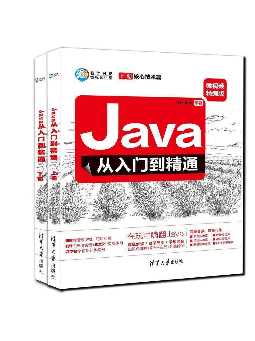 Java从入门到精通(微视频精编版)