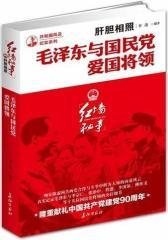 肝胆相照:毛泽东与国民党爱国将领(试读本)