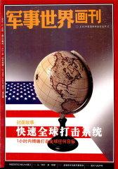 军事世界画刊 月刊 2011年08期(电子杂志)(仅适用PC阅读)