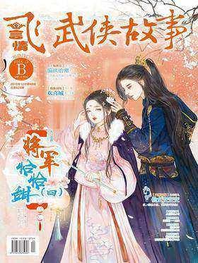 飞言情B-2018-12期(电子杂志)