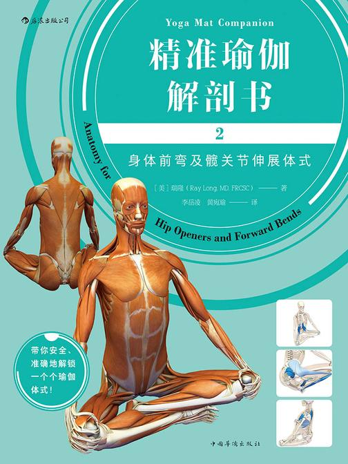 精准瑜伽解剖书2:身体前弯及髋关节伸展体式(跟随Banhda Yoga创始人瑞隆一起安全、准确地解锁一个个瑜伽体式。)