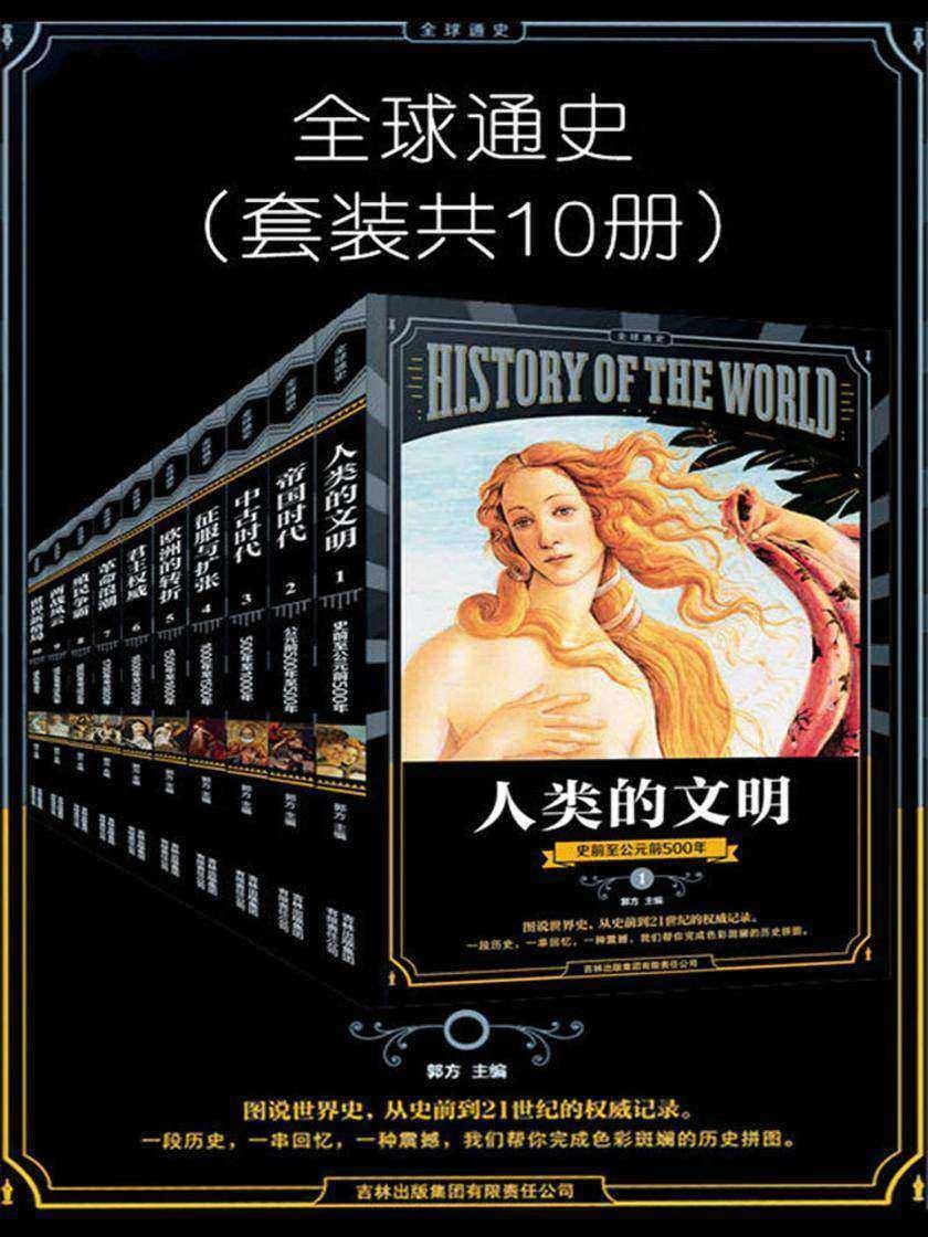 全球通史(套装共10册)