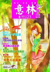 意林·少年版 半月刊 2011年23期(电子杂志)(仅适用PC阅读)