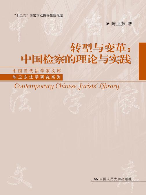 转型与变革:中国检察的理论与实践