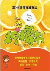 柠檬书——3D立体排毒减重法(试读本)