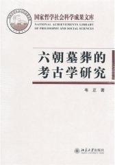 六朝墓葬的考古学研究(仅适用PC阅读)