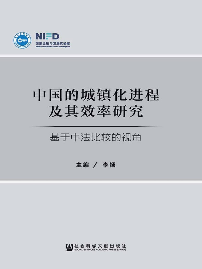 中国的城镇化进程及其效率研究:基于中法比较的视角