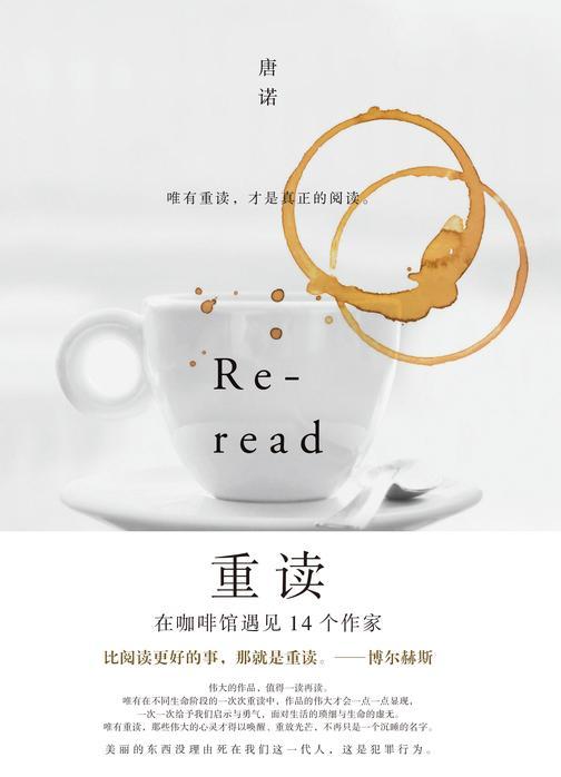 重读:在咖啡馆遇见14个作家(新版)