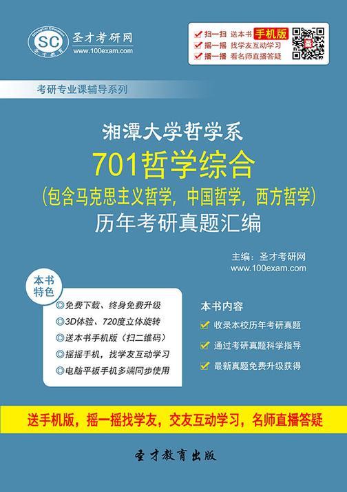 湘潭大学哲学系701哲学综合(包含马克思主义哲学,中国哲学,西方哲学)历年考研真题汇编