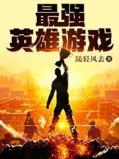 最强英雄游戏(共3册)