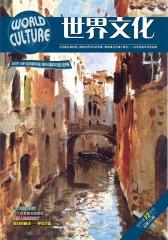 世界文化 月刊 2011年12期(电子杂志)(仅适用PC阅读)