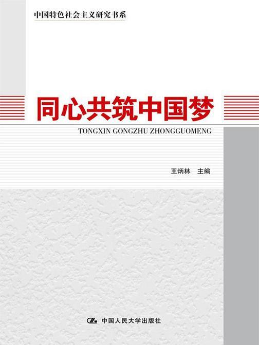 同心共筑中国梦(中国特色社会主义研究书系)