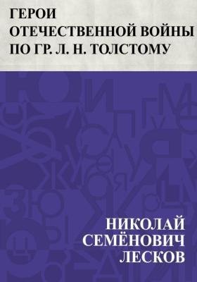 Герои Отечественной войны по гр. Л. Н. Толстому
