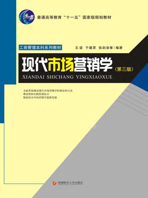 现代市场营销学(第三版)