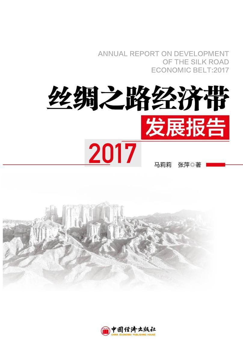丝绸之路经济带发展报告:2017