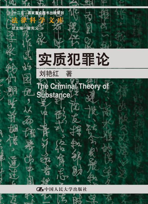 实质犯罪论