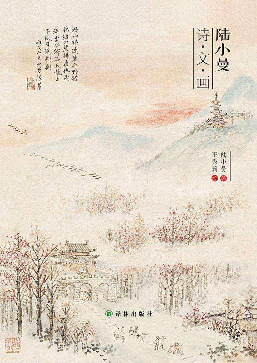 陆小曼:诗·文·画