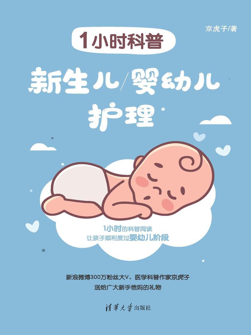 1小时科普:新生儿-婴幼儿护理