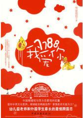 7788我爱你(芒果女人&香蕉男人的爱情故事)(琴瑟琵琶 作品)(试读本)
