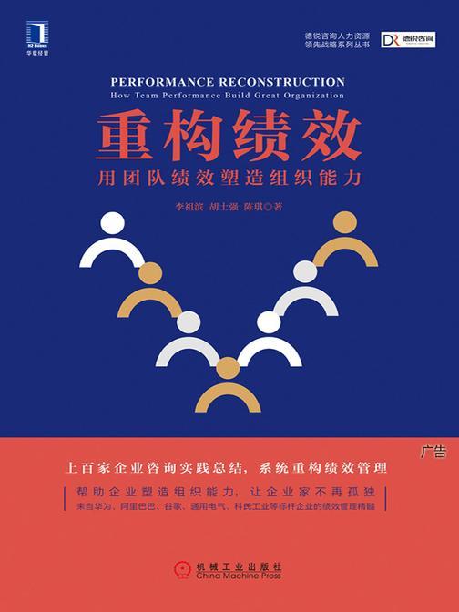 重构绩效:用团队绩效塑造组织能力