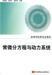 常微分方程与动力系统(研究生)(试读本)