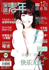 深圳青年 月刊 2011年12期(电子杂志)(仅适用PC阅读)