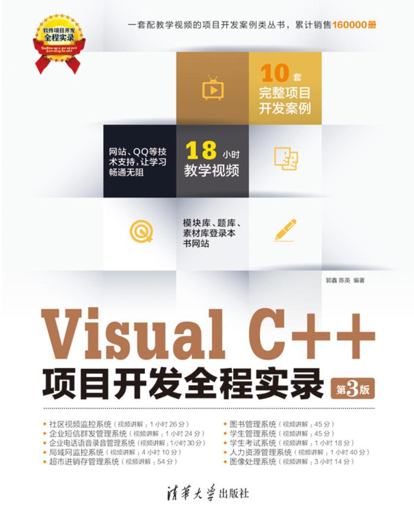 Visual C++项目开发全程实录(第3版)(仅适用PC阅读)