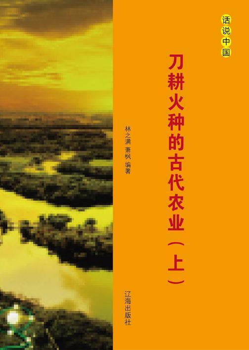 刀耕火种的古代农业(上)