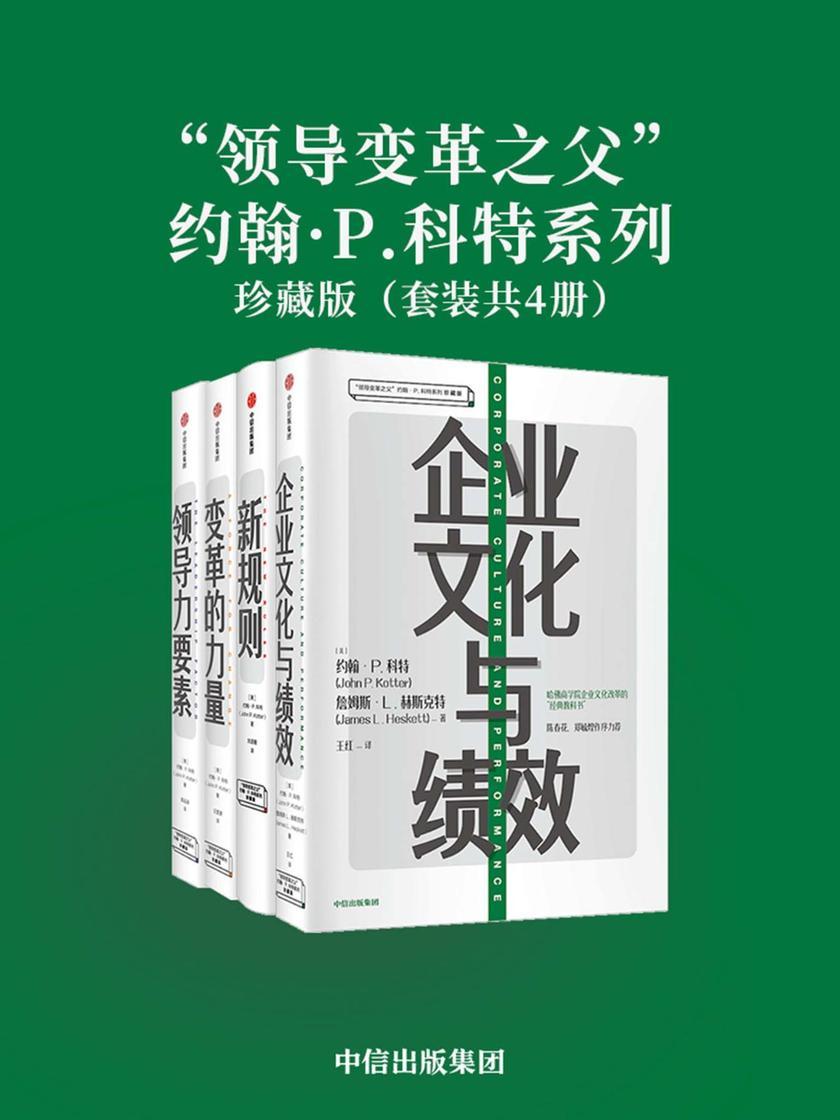 """""""领导变革之父""""约翰·P.科特系列珍藏版(套装共4册)"""
